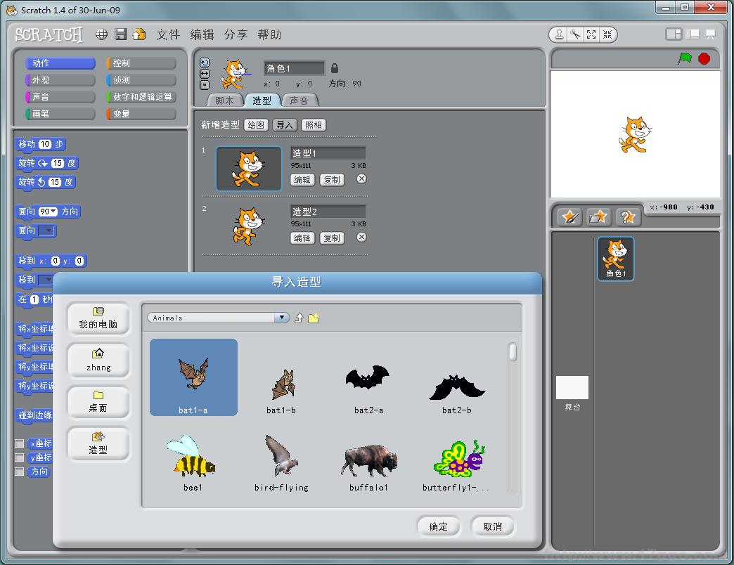 Scratch少儿编程教程-第1课-让角色动起来-少儿编程教育网