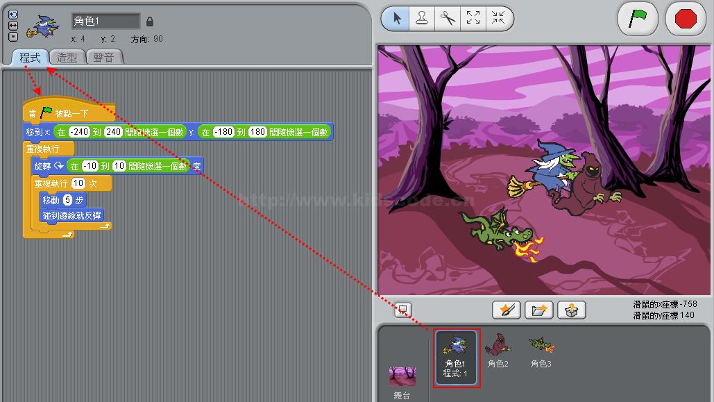 Scratch少儿编程教程-第4课-会飞的巫婆-少儿编程教育网
