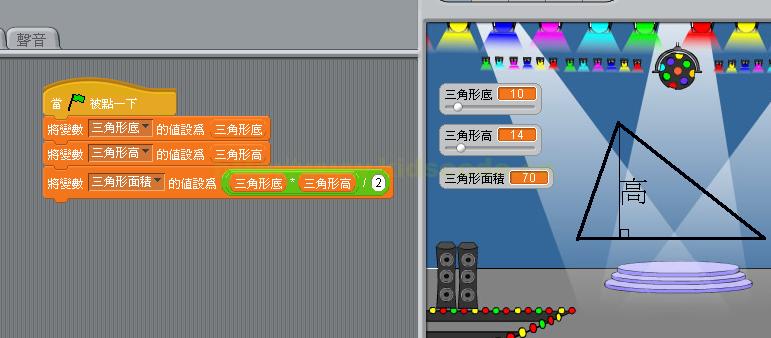 Scratch少儿编程教程-第5课-计算三角形面积-少儿编程教育网