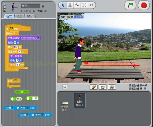 Scratch少儿编程教程-第7课-移动人物进阶使用-少儿编程教育网