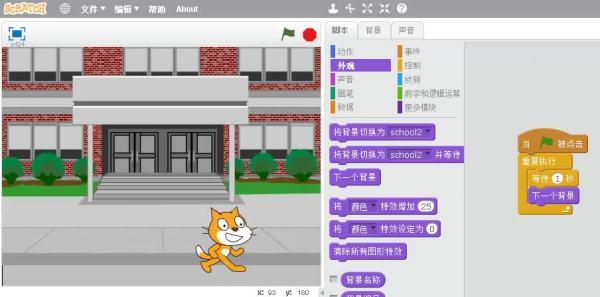 Scratch零基础魔法编程(四)舞台区详解