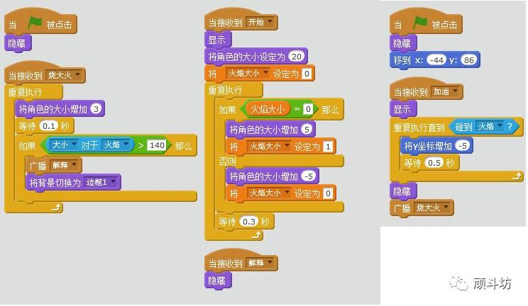 魔爪编程|Scratch 基础课(6)火上浇油