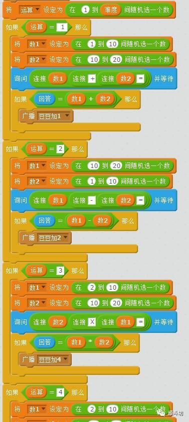 Scratch 数学计算第一课 植物大战僵尸(口算加减乘除)