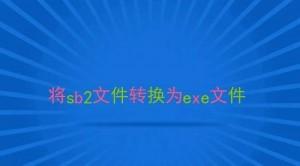 【修正补发】Scratch2exe-ch将sb2文件转换为exe文件