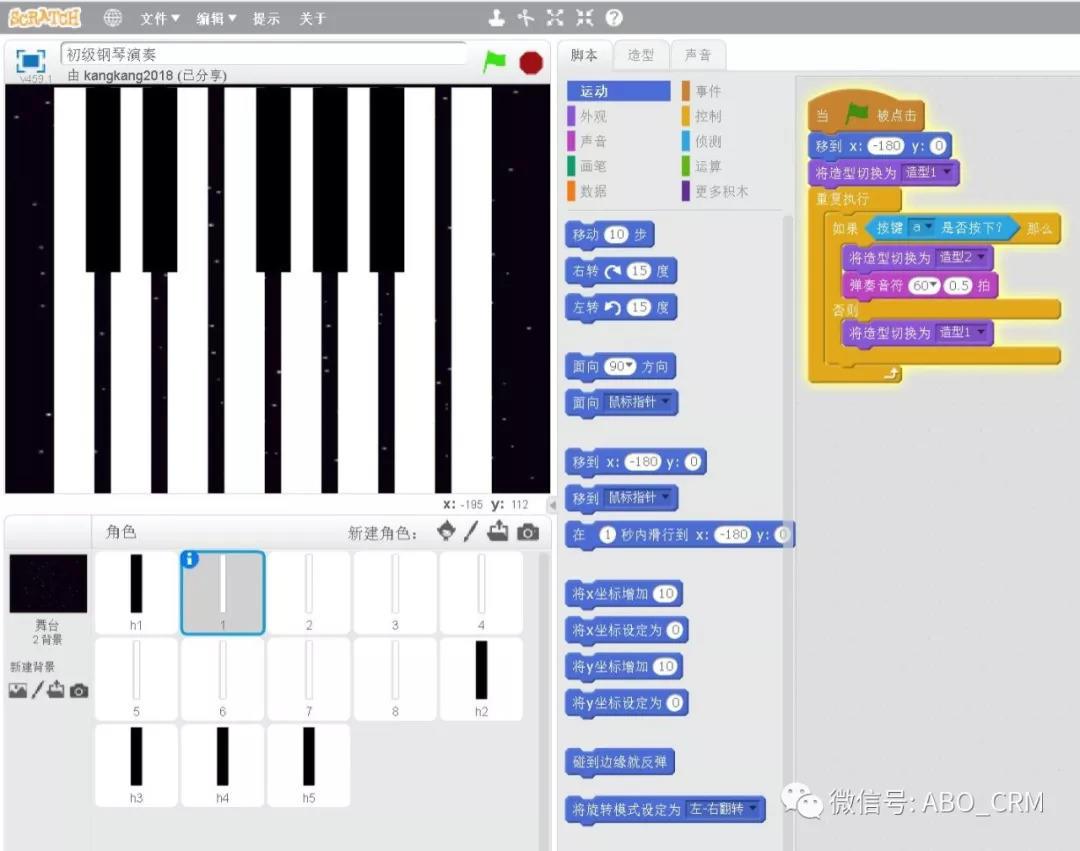 少儿编程Scratch第十讲:钢琴演奏入门