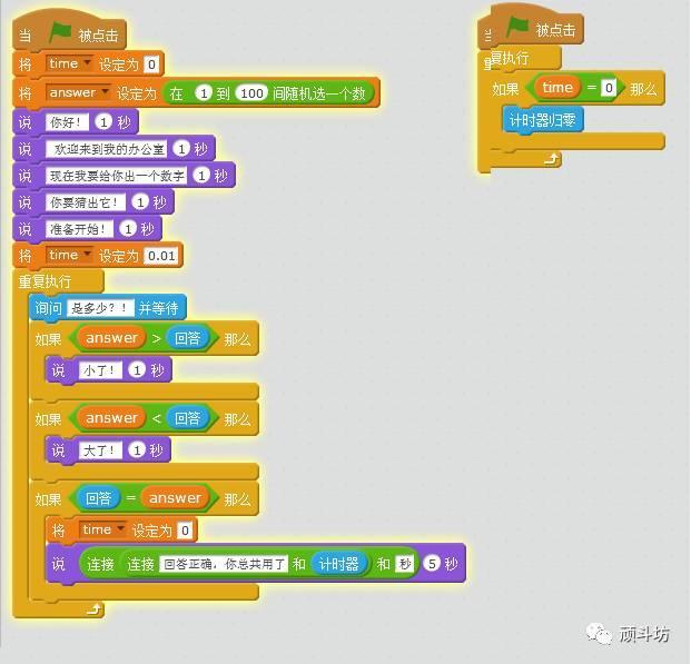 魔爪编程 Scratch 基础课(3)猜数字