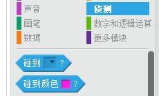 """Scratch零基础魔法编程(七)""""触碰""""基础"""