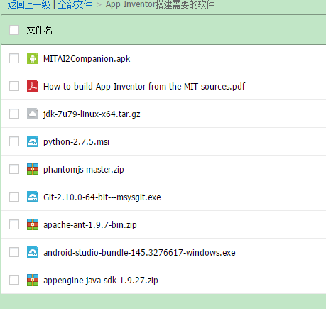 windows环境下搭建最新版App Inventor 2服务器教程