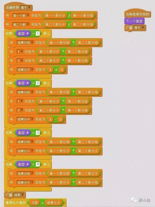 Scratch 数学计算第九课 分数快乐
