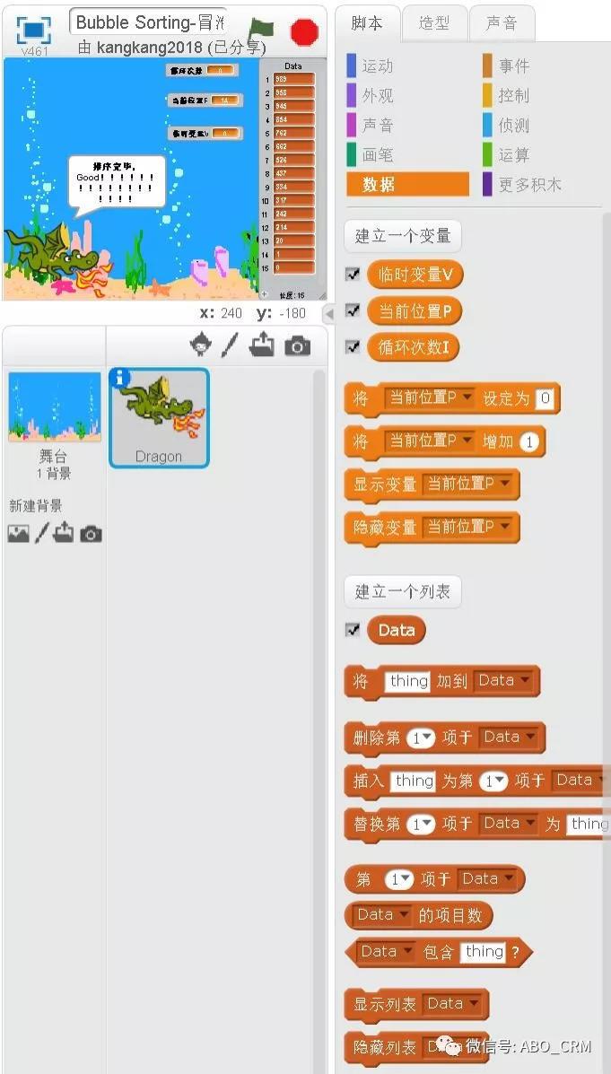少儿编程Scratch第14讲:链表和冒泡排序算法