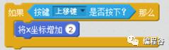 编程超人手把手教你学Scratch(7):走迷宫