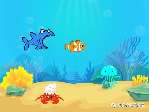 少儿编程入门(3)——海底世界(上)