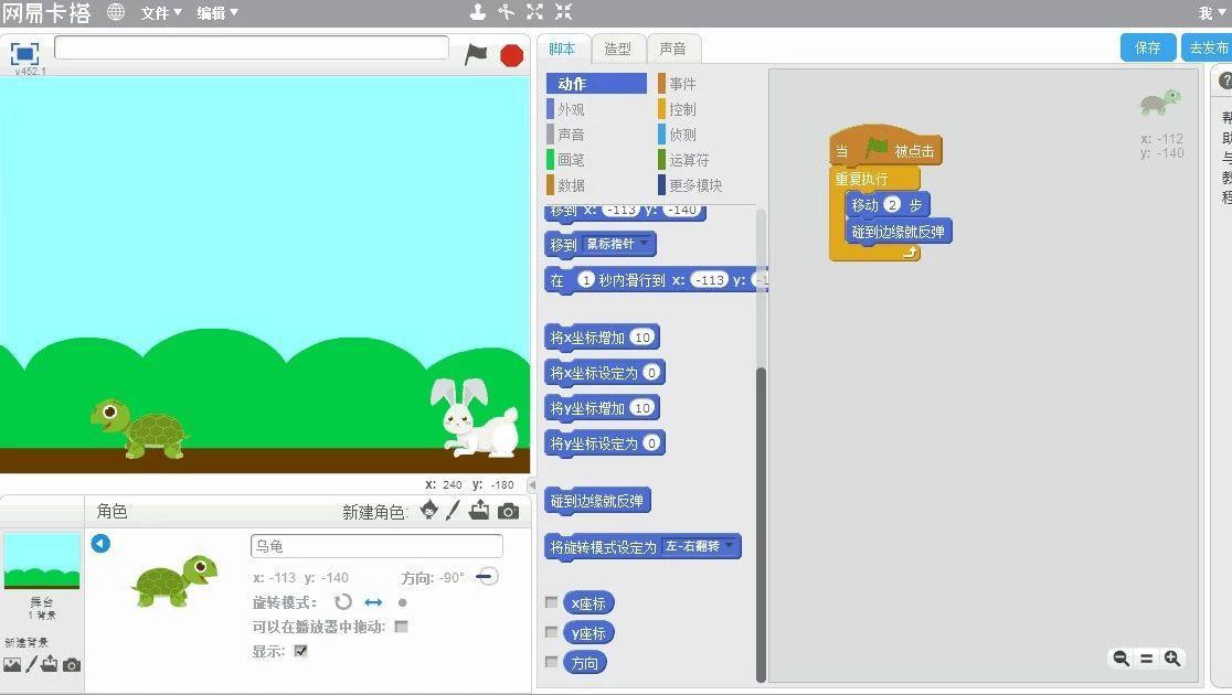少儿编程入门(2)——龟兔赛跑(上)