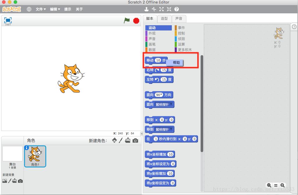 少儿编程Scratch学习笔记3--帮助中心