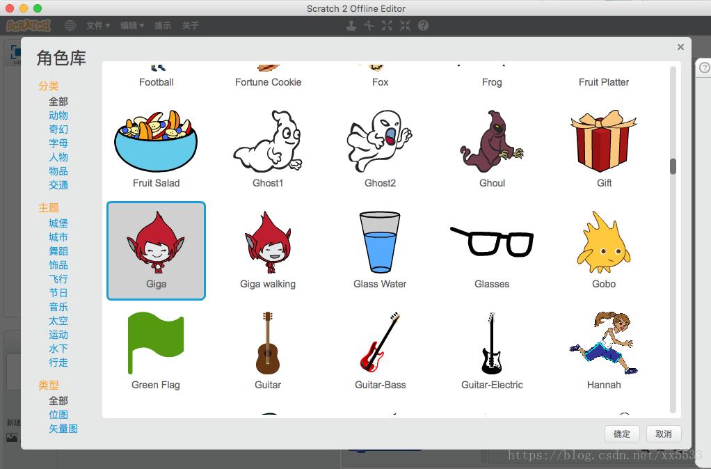 少儿编程Scratch学习笔记5--基本操作(二)动画例子