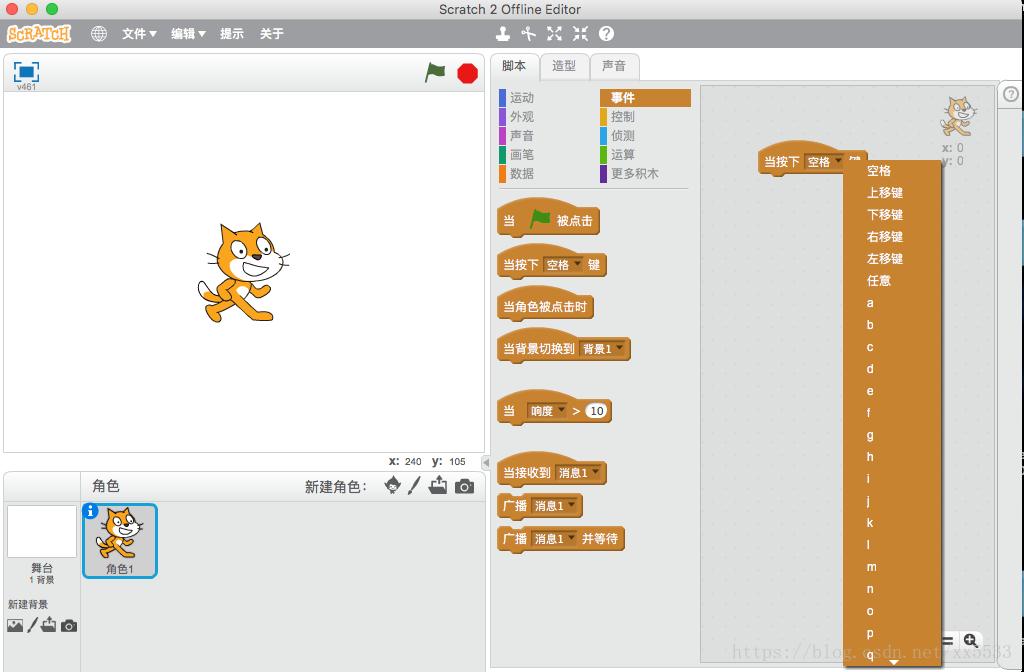 少儿编程Scratch学习笔记6--基本操作(三)游戏例子