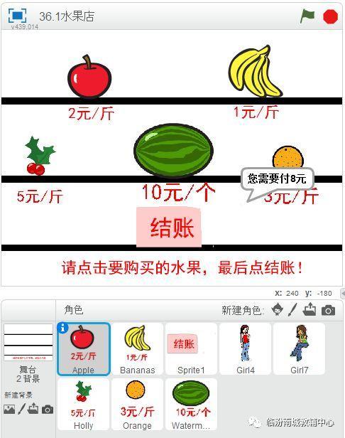 少儿创意编程(56)水果店