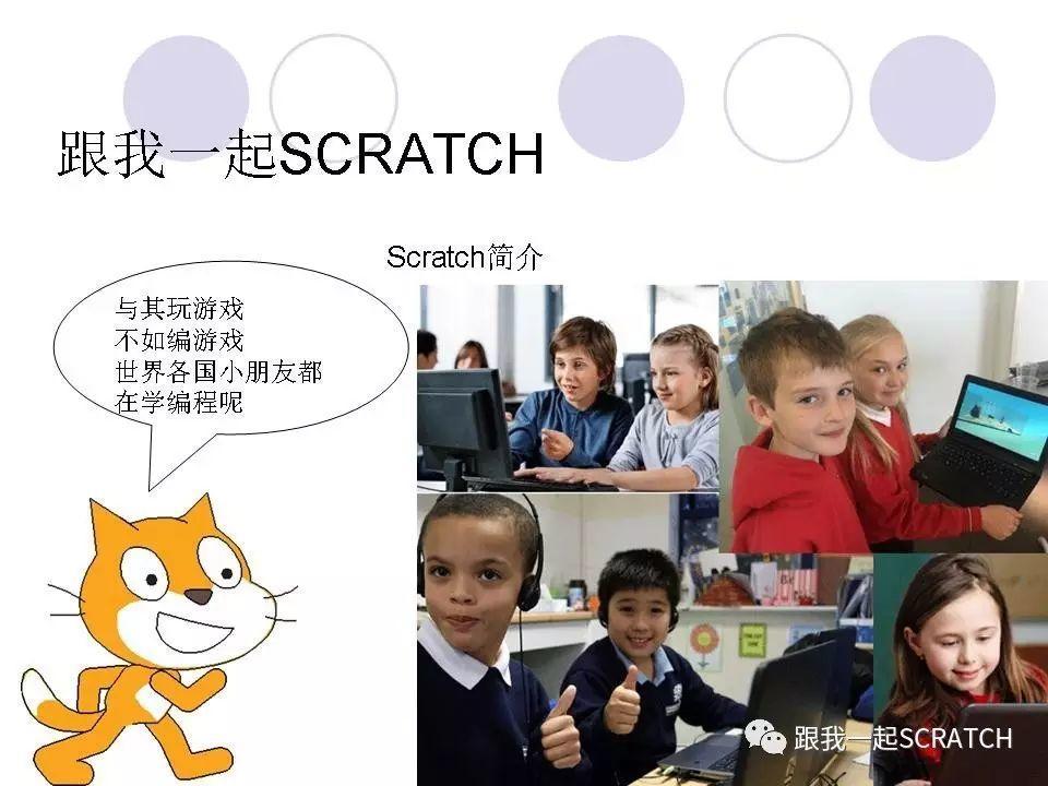 Scratch视频教程第一课 《初识SCRATCH编程》