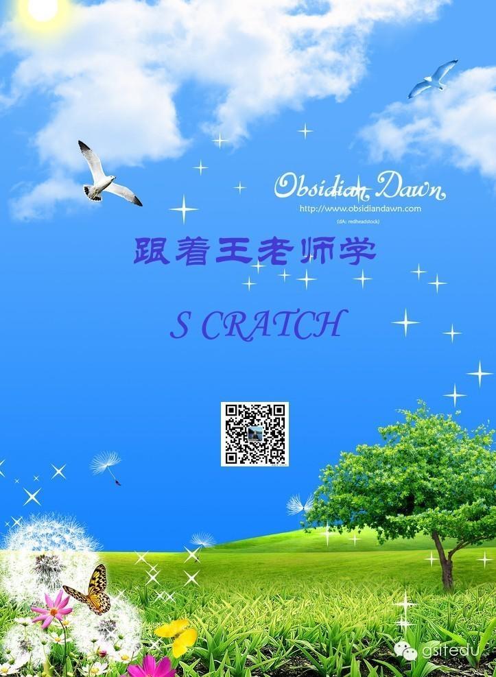 【跟着王老师学SCRACTH第002期】scracth第2讲  点到点的移动