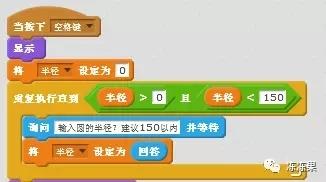 (数学篇)儿童编程第12课-画圆【果果老师】