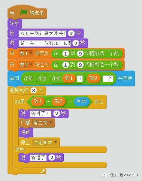 Scratch视频教程第一二五课 计算大冲关