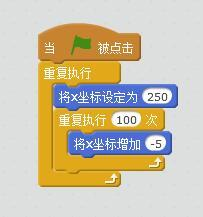 沐风老师详解Scratch 2.0中文帮助:让它飞吧!
