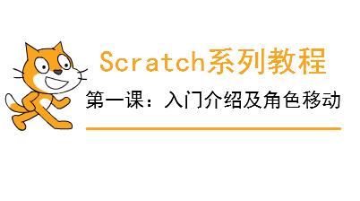 Scratch系列教程   第一课:入门介绍及角色简单移动