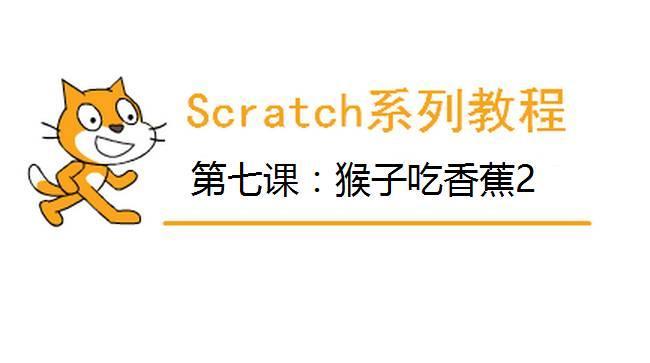 Scratch系列教程   第六课:猴子吃香蕉2
