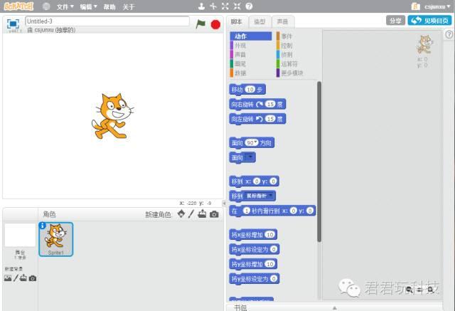 """我教""""孩子""""在10小时内精通Scratch-第2小时:画画"""