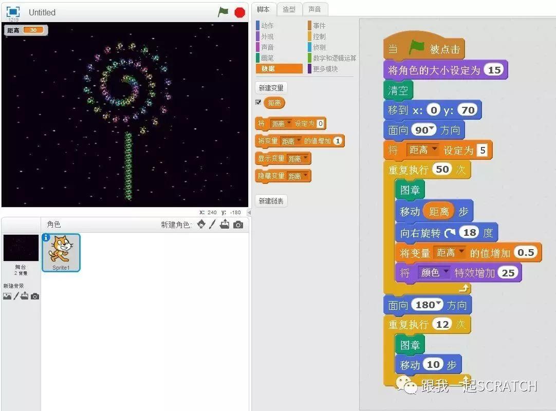 Scratch视频教程第五十九课 《七彩棒棒糖》——送给六一节的礼物