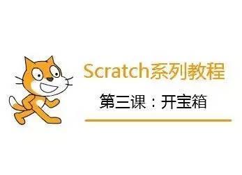 Scratch系列教程   第三课:开宝箱