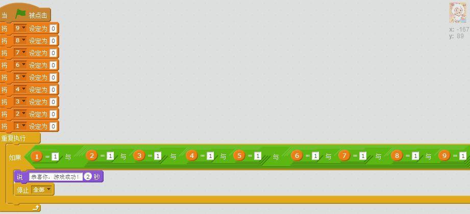 少儿创意编程(特4)喜洋洋滑动拼图