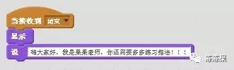儿童编程第15课-指法练习【果果老师】