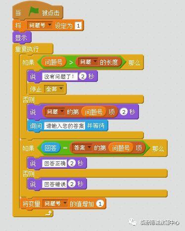 少儿创意编程(57)神奇的链表