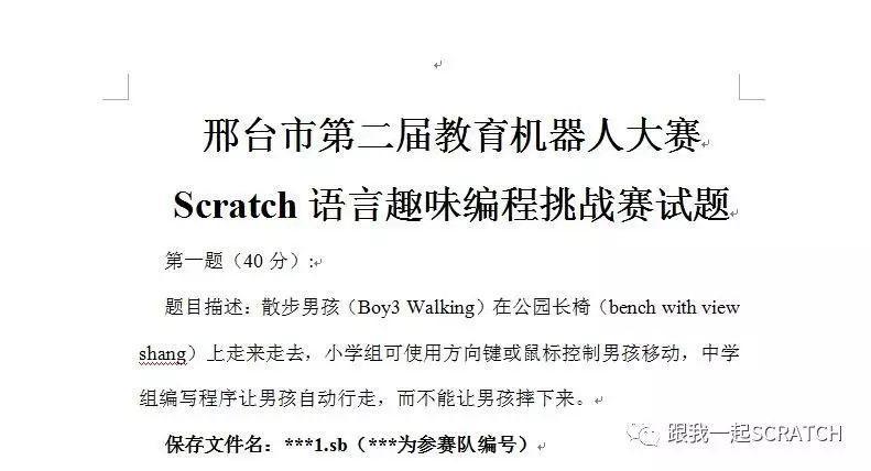 Scratch视频教程第七十九课 公园长椅(一)