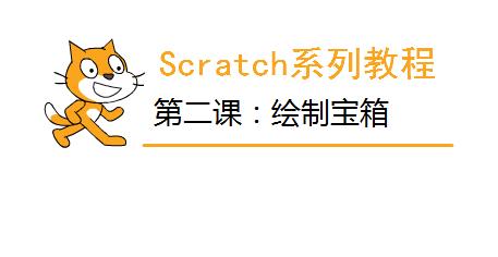 Scratch系列教程   第二课:入门级绘制宝箱