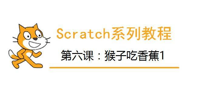 Scratch系列教程   第六课:猴子吃香蕉1