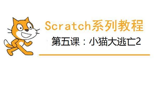 Scratch系列教程 | 第五课:小猫大逃亡2