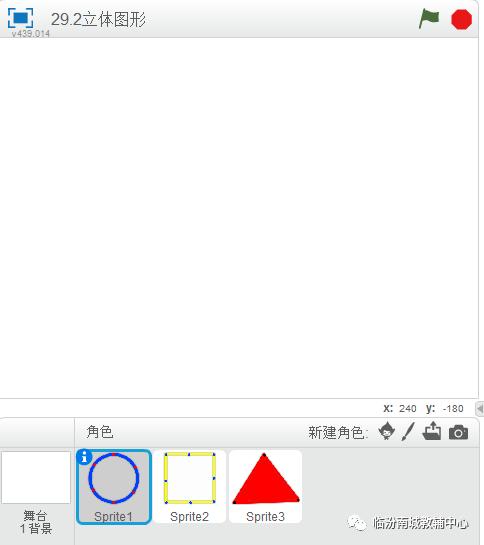 少儿创意编程(48)立体图形