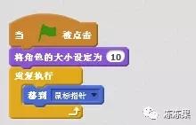 儿童编程第13课-射击蝙蝠【果果老师】