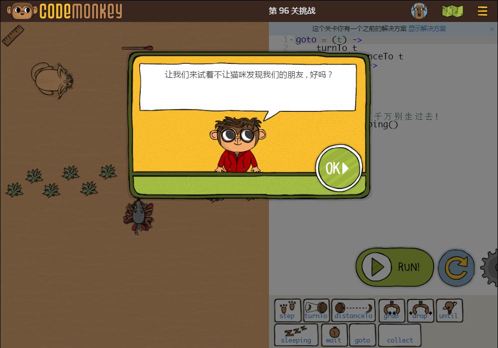 少儿编程游戏CodeMonkey通关攻略:第96-100关