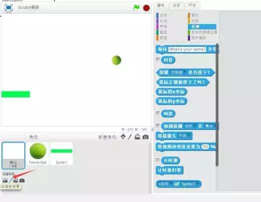 Scratch 创意编程(一):弹球游戏