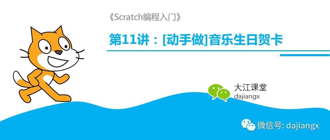 第11讲-【动手做】音乐生日贺卡   Scratch编程入门