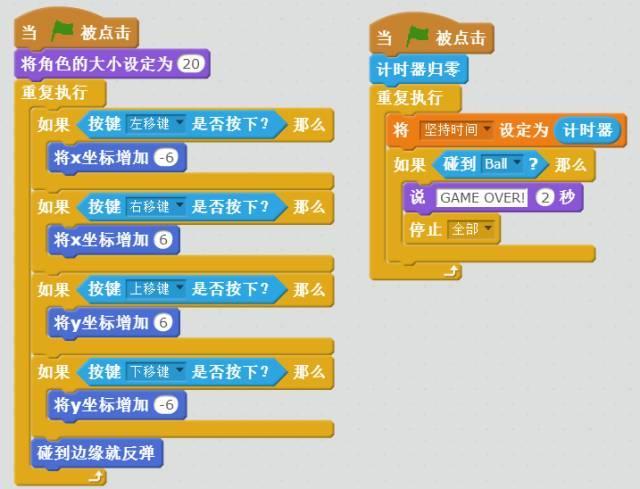Scratch创意编程(四):是男人就撑30秒