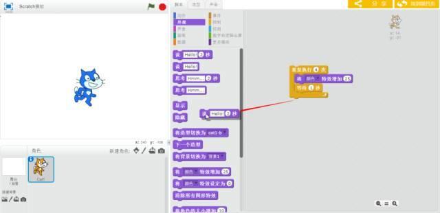 Scratch创意编程   系统介绍