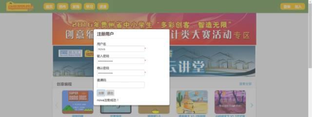 Scratch创意编程(一)概述与网站登入