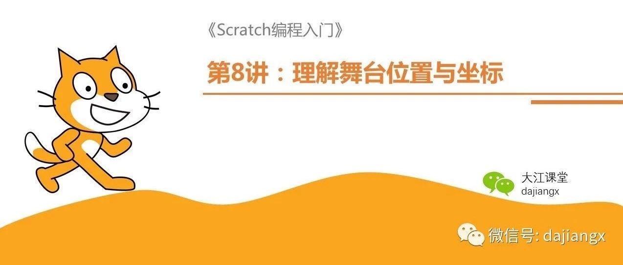 第8讲:理解舞台位置和坐标   Scratch编程入门