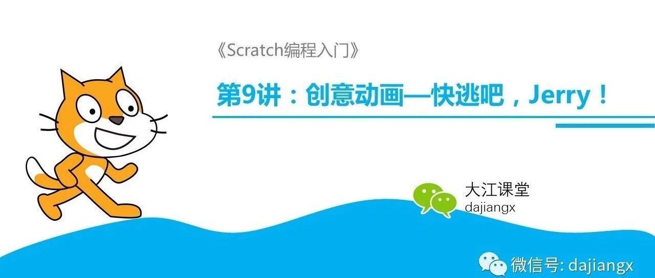 第9讲-【动手做】创意项目:快逃,Jerry!   Scratch编程入门