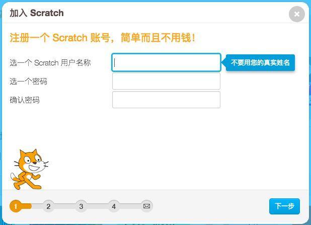 Scratch基础教学|第二课:安装并了解Scratch基本功能