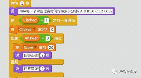 Scratch 基础教学|第十二课: Scratch基本组件之数据类功能块详解